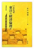 『いまなぜ東洋の経済倫理か』芹川博通著 北樹出版