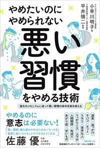 小早川明子『やめたいのにやめられない 悪い習慣をやめる技術』(フォレスト出版)