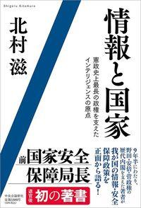 北村滋『情報と国家 憲政史上最長の政権を支えたインテリジェンスの原点』(中央公論新社)
