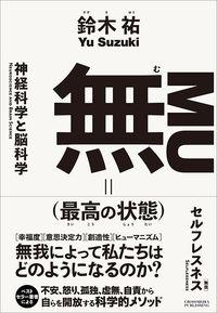 鈴木祐『無(最高の状態)』(クロスメディア・パブリッシング)
