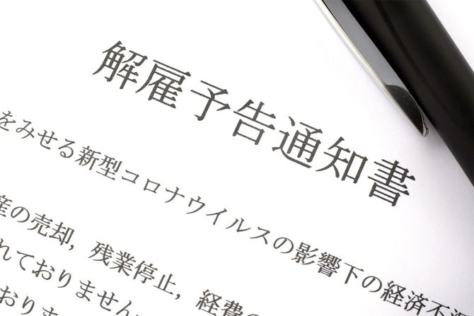 日本語での解雇通知書類
