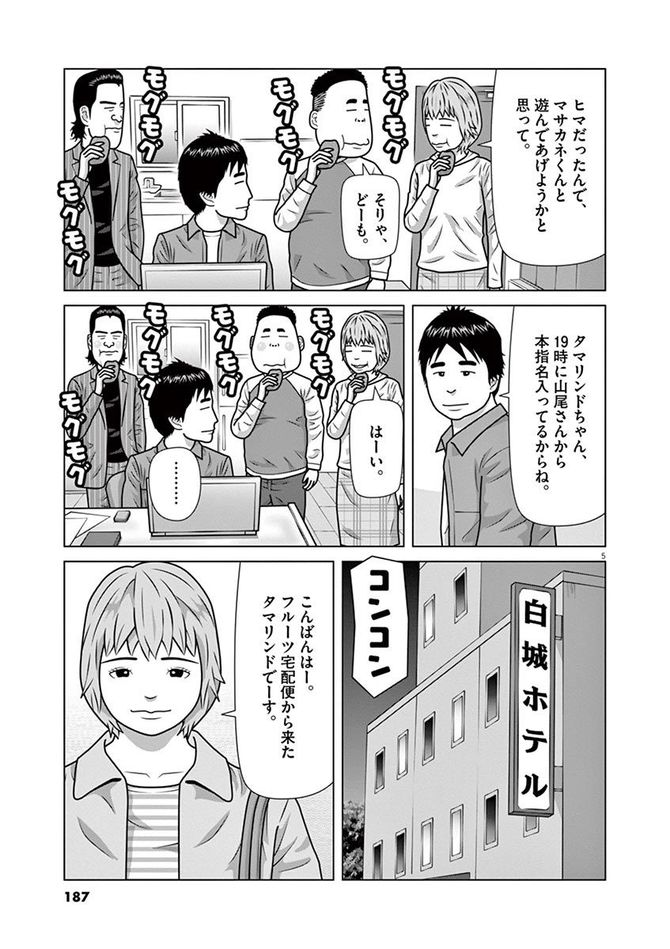 『フルーツ宅配便』c鈴木良雄/小学館