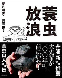 望月昭秀『蓑虫放浪』(国書刊行会)