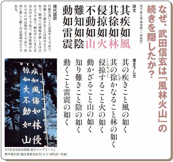 なぜ、武田信玄は「風林火山」の続きを隠したか?