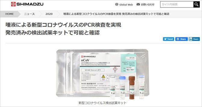 4月20日に発売した「新型コロナウイルス検出試薬キット」。島津製作所HPより