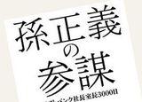 孫正義の参謀が見た日本のケータイ史