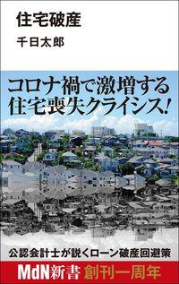 千日太郎『住宅破産』(MdN新書)