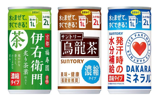 「伊右衛門」「サントリー烏龍茶」「DAKARAミネラル」でも濃縮缶を発売している
