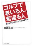 『ゴルフで老いる人、若返る人』 齋藤真嗣著 サンマーク出版
