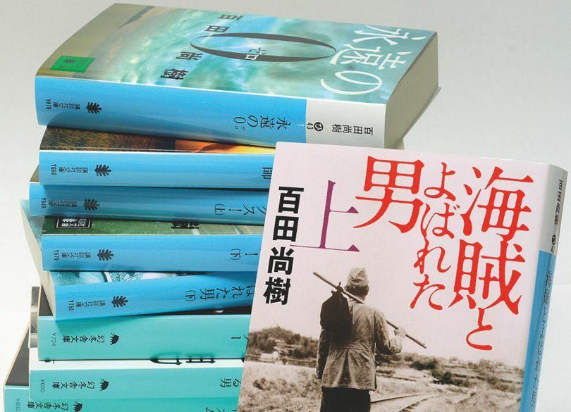作家百田尚樹の原点は「ナチ収容所の本」 「生きることの肯定」が小説の意義