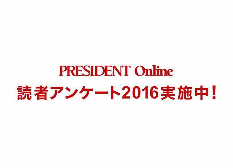 『PRESIDENT Online』読者アンケート2016【回答期間終了】
