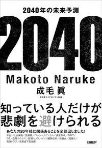 成毛眞『2040年の未来予測』(日経BP)
