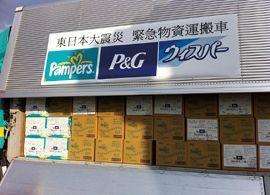 震災後、なぜいち早く紙オムツを運べたか
