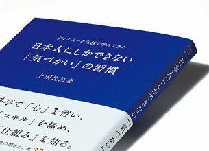 『日本人にしかできない「気づかい」の習慣』