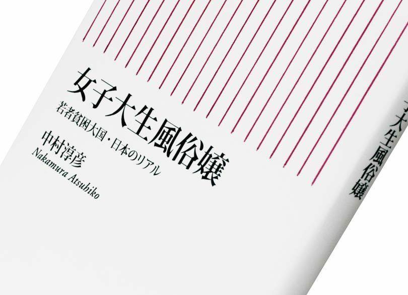 『女子大生風俗嬢――若者貧困大国・日本のリアル』中村淳彦著