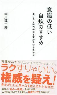 中川淳一郎『意識の低い自炊のすすめ 巣ごもり時代の命と家計を守るために』(講談社)