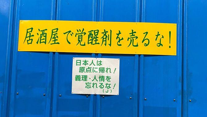 西成の至るところで見かける「覚醒剤を売るな!」のポスター