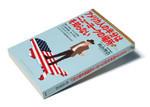 <strong>『アメリカ人の半分はニューヨークの場所を知らない』 町山智浩著</strong><br> 文藝春秋 本体価格1000円+税