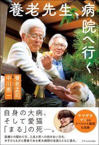 養老孟司、中川恵一『養老先生、病院へ行く』(エクスナレッジ)