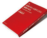 『今、意味がないと思うことに価値がある』山崎武司著 KKベストセラーズ 本体価格1400円+税