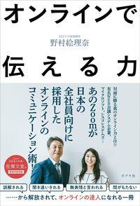 野村絵理奈『オンラインで伝える力』(ポプラ社)
