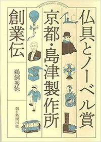 筆者の最新刊『仏具とノーベル賞 京都・島津製作所創業伝』(朝日新聞出版)