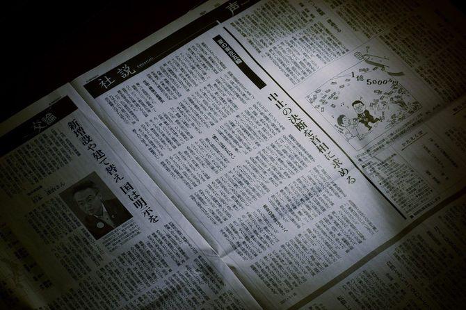 東京五輪中止の決断を首相に求める朝日新聞5月26日付朝刊の社説=2021年5月26日、東京都中央区