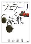 『フェラーリと鉄瓶』 奥山清行著 PHP研究所