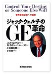 『ジャック・ウェルチのGE革命』 ノエル・M・ティシーほか著 東洋経済新報社