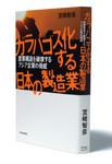 <strong>『ガラパゴス化する日本の製造業』 宮崎智彦著</strong><br> 東洋経済新報社 本体価格1600円+税