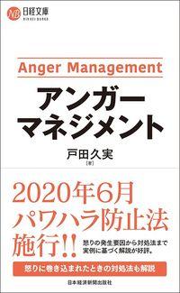 戸田久実『アンガーマネジメント』(日本経済新聞出版)
