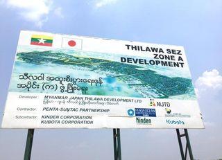ミャンマーへの投資巻き返しをはかる中国