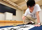 4年生で前幹事長の森山恵一郎さん。篆書で「和風慶雲」と書いた。
