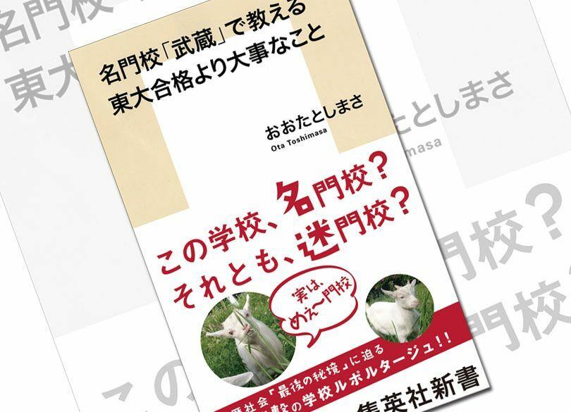 なぜ武蔵は試験に「おみやげ」を出すのか 問われるのは「知識量」ではない
