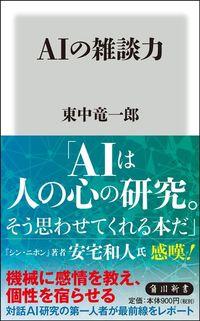 東中竜一郎『AIの雑談力』(角川新書)