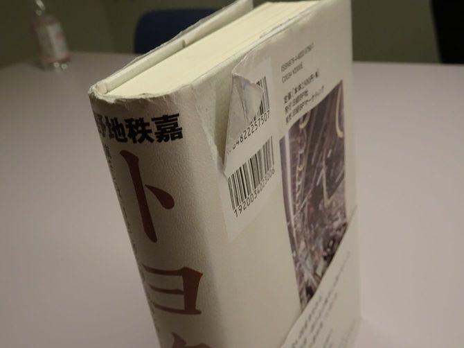 表紙カバーが破れている本