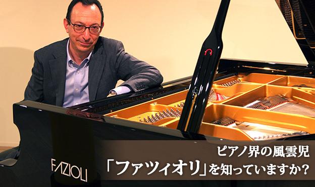 ピアノ界の風雲児「ファツィオリ」を知っていますか? 日本総代理店代表取締役アレック・ワイル氏インタビュー