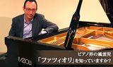ピアノ界の風雲児「ファツィオリ」を知…