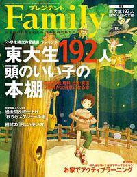 『プレジデントFamily2018秋号』では、「国語・算数・理科・社会・英語 5教科が大得意になる本」として本記事以外に、より究めたい子供向けの書籍を多数紹介している。