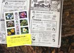 著書『都会の木の花図鑑』(八坂書房刊)は、身近な樹木の花や葉、樹皮などを自ら撮影した写真で構成。名前の由来や性質、手入れ・利用法などの情報が満載。その他、教師向けの雑誌連載も手がける。