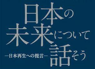 『日本の未来について話そう』