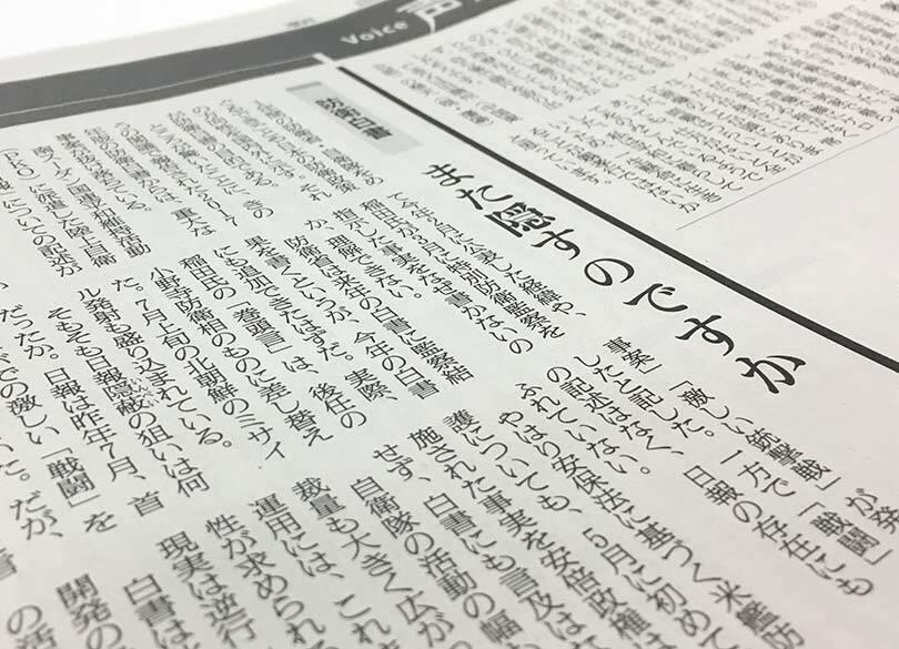 """嫌味たっぷり""""朝日社説""""を産経は嗤えるか 「日報隠蔽問題」に言及なし"""