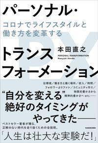 本田直之『パーソナル・トランスフォーメーション コロナでライフスタイルと働き方を変革する』(KADOKAWA)