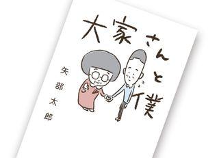 「矢部さんの大家さん」が健康長寿なワケ