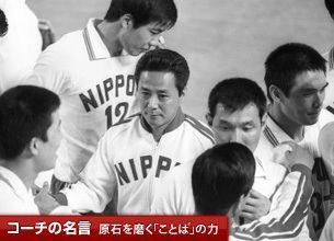 コーチの名言 松平康隆