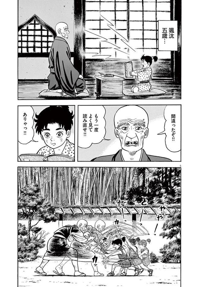 『颯汰の国』©小山ゆう/小学館