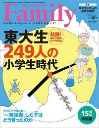 『プレジデントFamily2021年夏号』(プレジデント社)