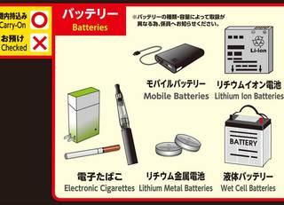 なぜバッテリーは「燃え」るのか