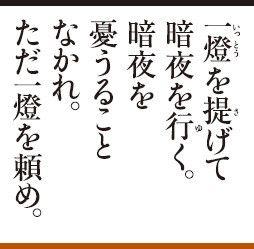 西郷隆盛のバイブル『言志四録』を読む