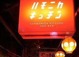 初公開「吉祥寺・ハモニカキッチンの思想」(1)吉祥寺の街はここが駄目かも